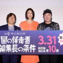 左から三木孝浩監督、松下奈緒、古田新太