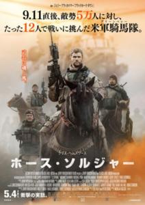 映画『ホース・ソルジャー』日本版ポスタービジュアル