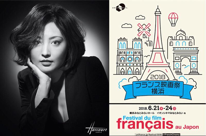 常盤貴子/フランス映画祭2018キービジュアル