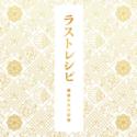 る『ラストレシピ ~麒麟の舌の記憶~』Blu-ray&DVD豪華版