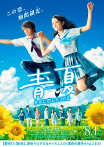 青春ラブストーリー映画『青夏 きみに恋した30日』ポスタービジュアル