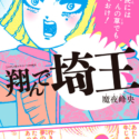 魔夜峰央『このマンガがすごい!comics 翔んで埼玉』/宝島社