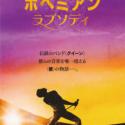 映画『ボヘミアン・ラプソディ』(原題 Bohemian Rhapsody )ティザービジュアル
