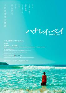 映画『ハナレイ・ベイ』ティザービジュアル表