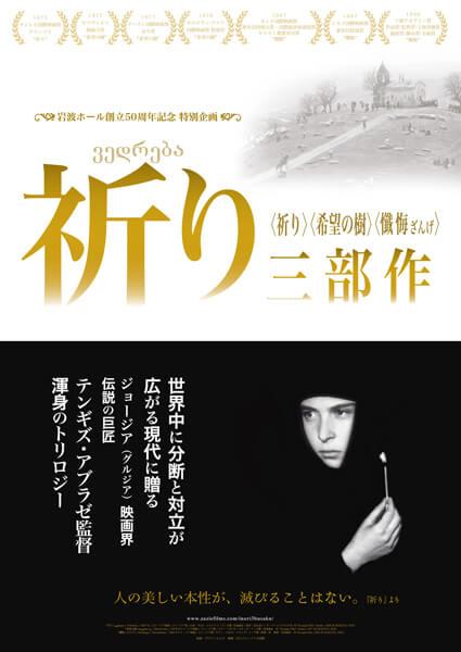 映画『祈り 三部作』日本版ポスタービジュアル