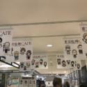 「東京喰種CAFE」外観通路