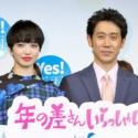 小松菜奈と大泉洋、映画『恋は雨上がりのように』年の差さん限定試写会にて