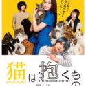 映画『猫は抱くもの』ポスタービジュアル