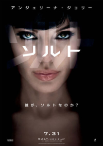 映画『ソルト』日本版ポスタービジュアル