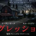 映画『リグレッション』(アレハンドロ・アメナーバル製作・監督・脚本