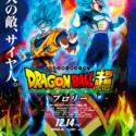 映画『ドラゴンボール超(スーパー) ブロリー』 ポスタービジュアル