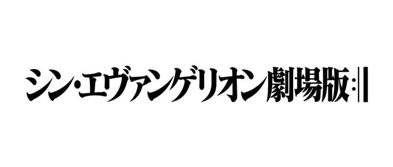 映画『シン・エヴァンゲリオン劇場版』ティザーロゴ