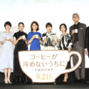 左から塚原あゆ子監督、波瑠、吉田羊、石田ゆり子、有村架純、薬師丸ひろ子、松重豊、伊藤健太郎