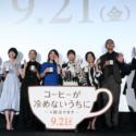 映画『コーヒーが冷めないうちに』完成披露試写会 @東京・TOHOシネマズ日比谷