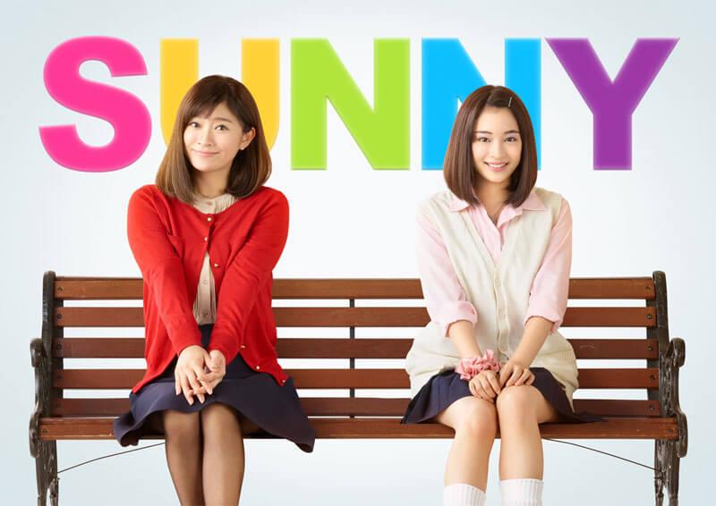 映画『SUNNY 強い気持ち・強い愛』(大根仁監督)