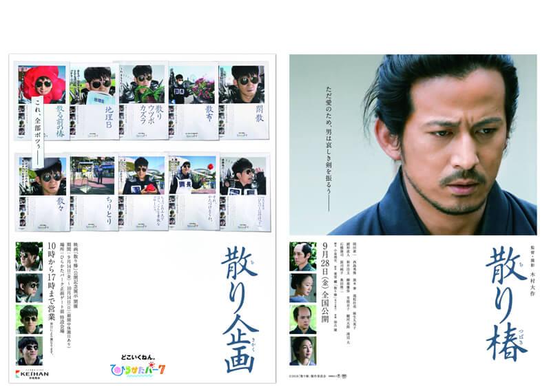 映画『散り椿』×ひらかたパーク 期間限定コラボ実施!