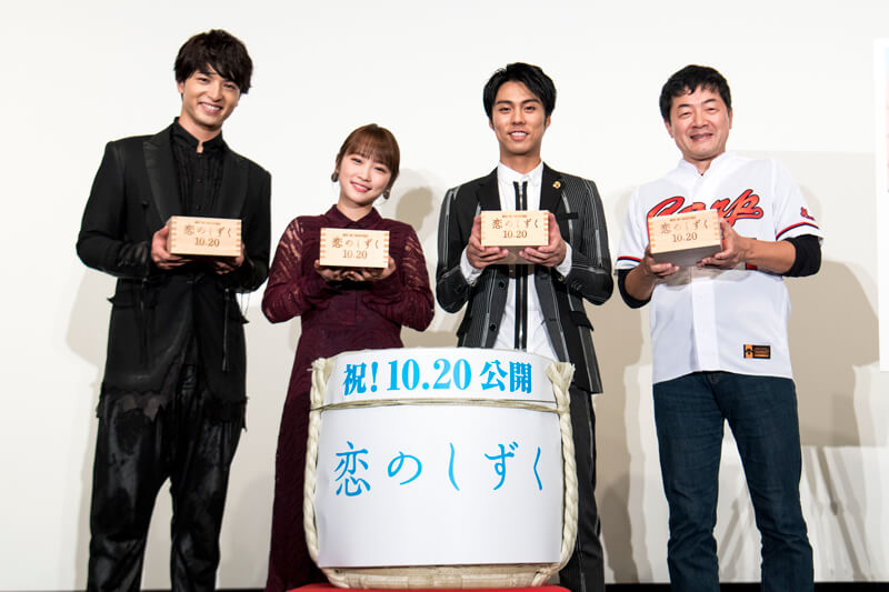 左から中村優一、川栄李奈、小野塚勇人(劇団EXILE)、瀬木直貴監督