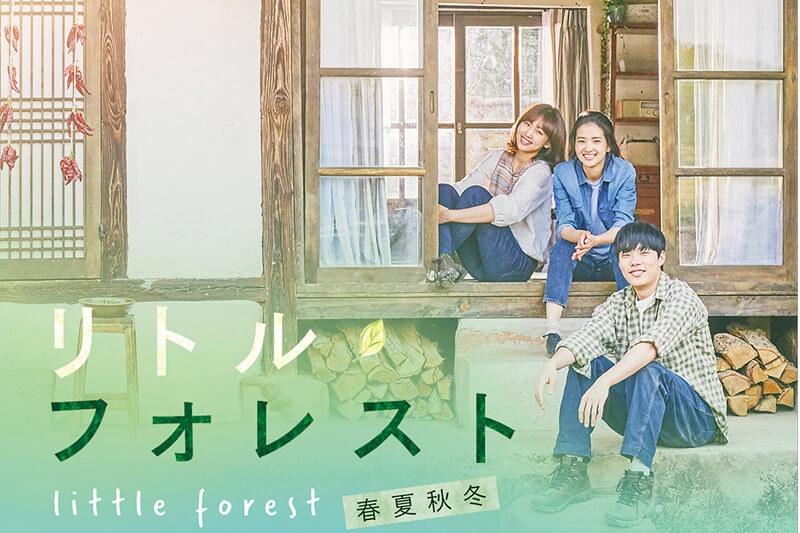 映画『リトル・フォレスト 春夏秋冬』