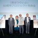 映画『男はつらいよ』50周年プロジェクト発表会見
