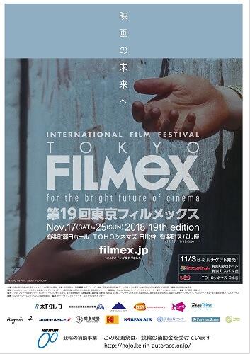 第19回東京フィルメックスのポスタービジュアル