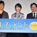 左から西島秀俊、波瑠、波多野貴文監督in神楽座