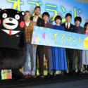 左からくまモン、柄本明、深水元基、波瑠、西島秀俊、中村倫也、濱田マリ、波多野貴文監督