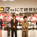 左から福田雄一監督、松山ケンイチ、染谷将太、山田孝之 製作総指揮