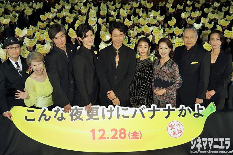 映画『こんな夜更けにバナナかよ 愛しき実話』の完成披露試写会