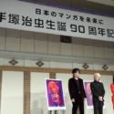 「手塚治虫生誕90周年記念会」