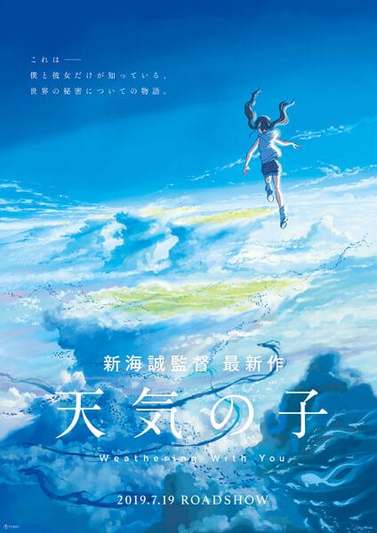 映画『天気の子』ポスタービジュアル