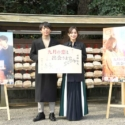 映画『九月の恋と出会うまで』を見てくれた人の幸せを願う祈願イベント@東京・乃木神社 境内