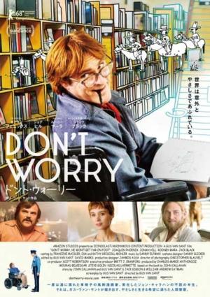 映画『ドント・ウォーリー』ポスタービジュアル