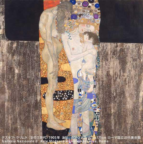 グスタフ・クリムト「女の三世代」