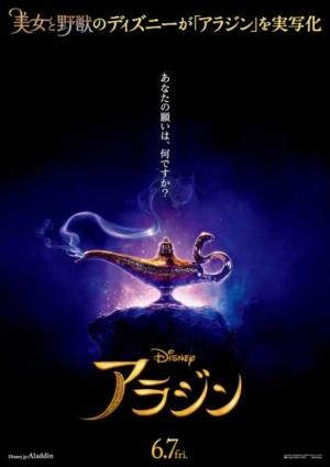 実写映画『アラジン』(原題 Aladdin )ポスタービジュアル