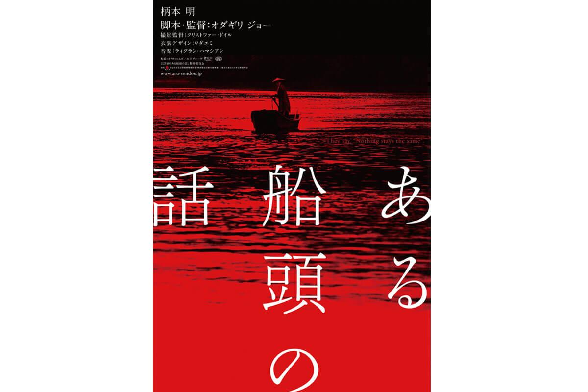 映画『ある船頭の話』ポスタービジュアル第一弾