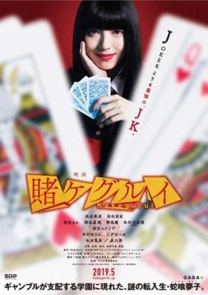映画『賭ケグルイ』ポスタービジュアル