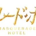 映画「マスカレード・ホテル」