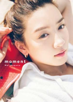 永野芽郁1st写真集『moment』表紙