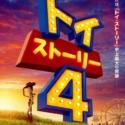 映画『トイ・ストーリー4』ポスタービジュアル