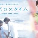 映画『初恋ロスタイム』
