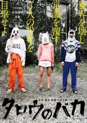 菅田将暉×太賀が謎の覆面!大森立嗣監督『タロウのバカ』出演