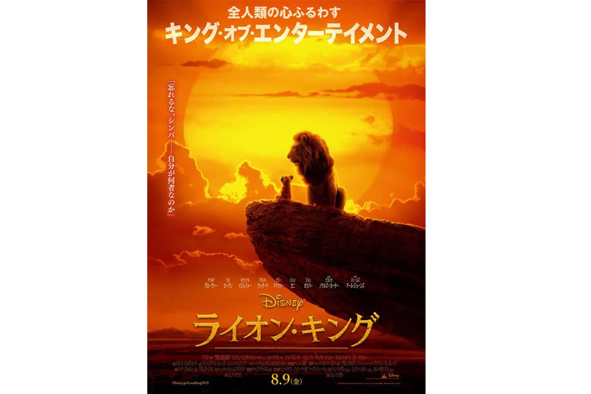 映画『ライオン・キング』ポスタービジュアル