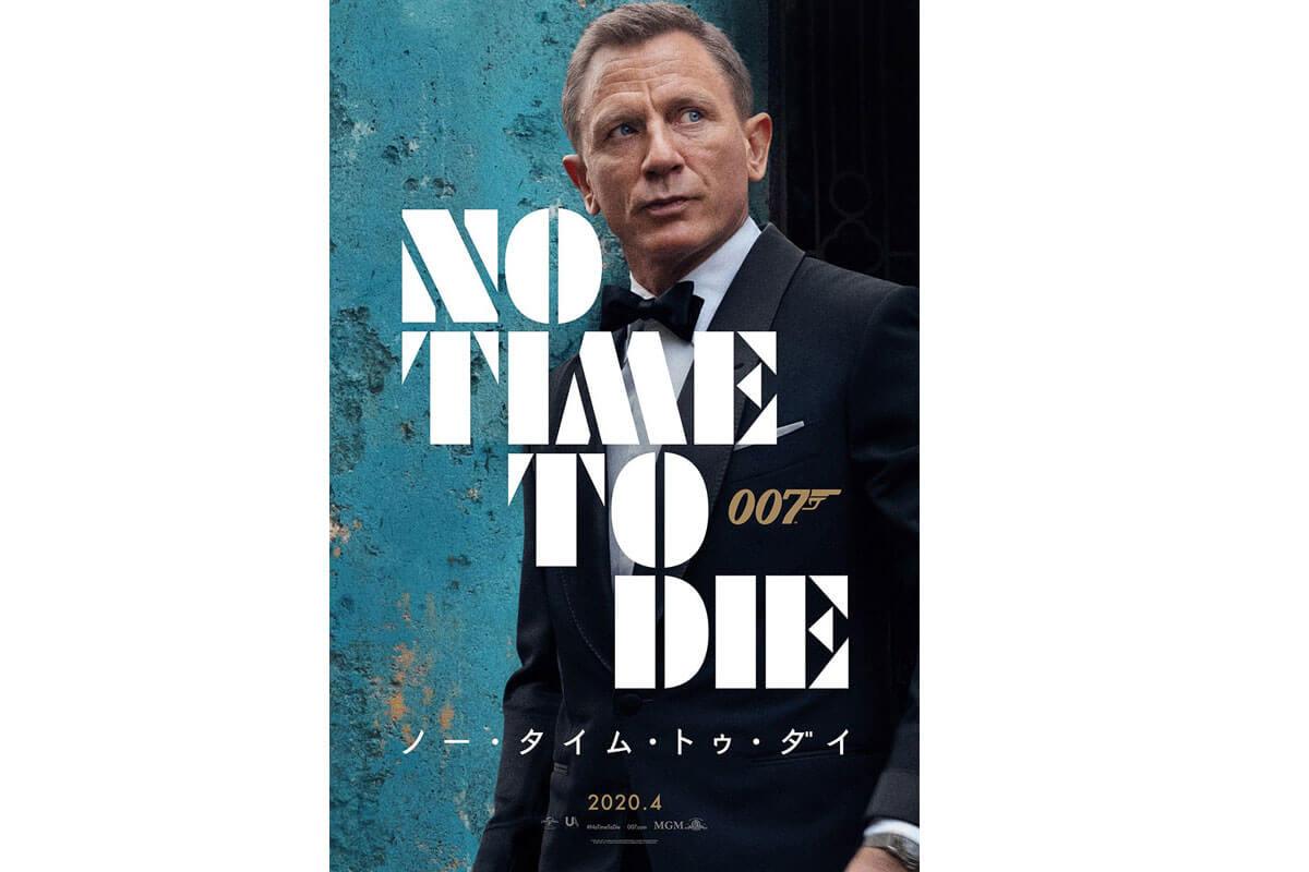 映画『007/ノー・タイム・トゥ・ダイ』ビジュアル