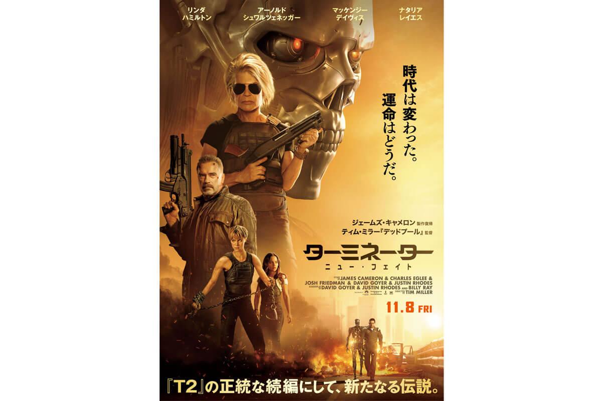 映画『ターミネーター:ニュー・フェイト』(原題 Terminator: Dark Fate )ポスタービジュアル