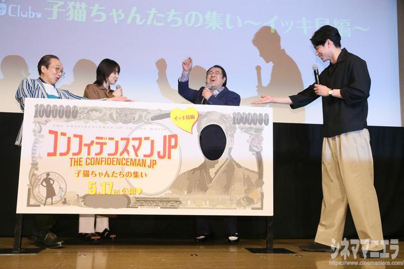映画『コンフィデンスマンJP』ドラマ版イッキ見イベント