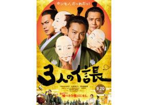 映画『3人の信長』ポスタービジュアル