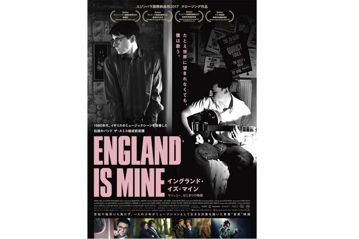 イングランド・イズ・マイン(原題 England Is Mine )