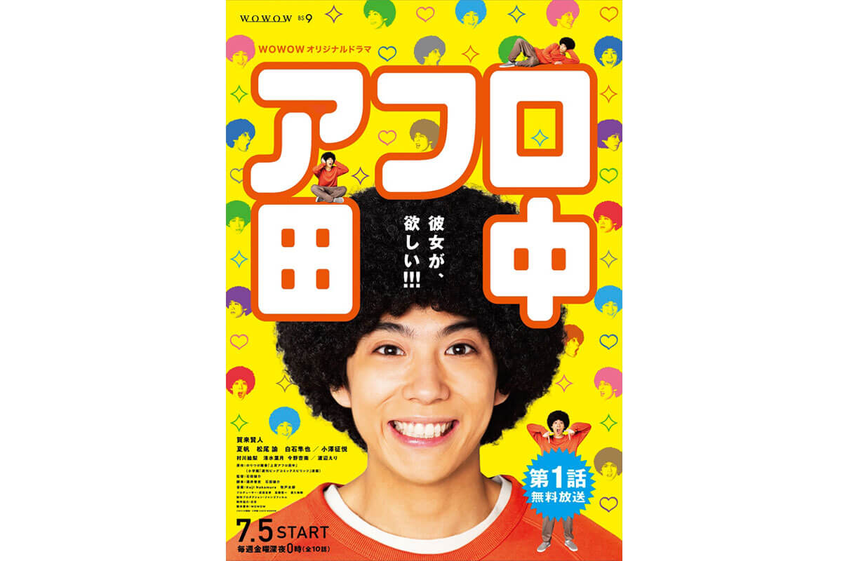 WOWOWオリジナルドラマ「アフロ田中」ポスタービジュアル