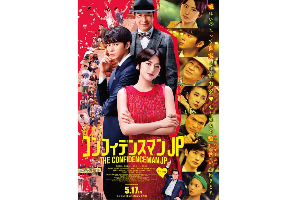 映画『コンフィデンスマン JP』ポスタービジュアル