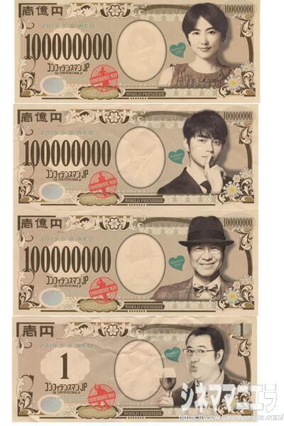 「コンフィデンスマンJP」特製の壱億円札(ただし五十嵐は壱円札)の模擬紙幣